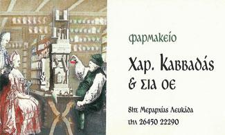 kabadas-farmakio
