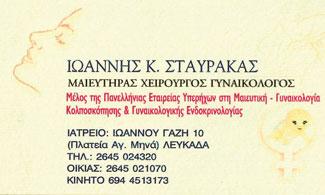 stayrakas-gynekologos