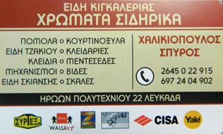 xalikiopoulos-sidera
